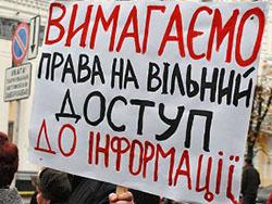 Закон України Про доступ до публічної інформації